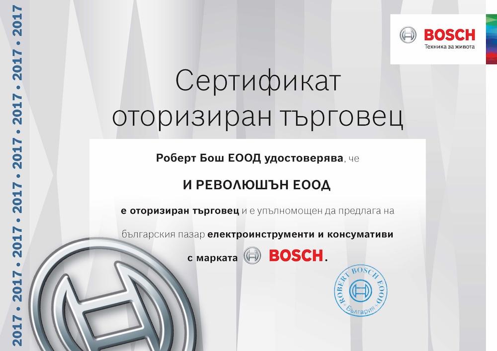 Нашият сертификат от Bosch